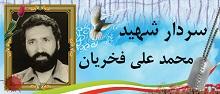 سردار شهید محمد علی فخریان