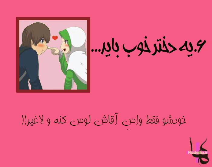 ♥ یه دختر خوب باید... ♥