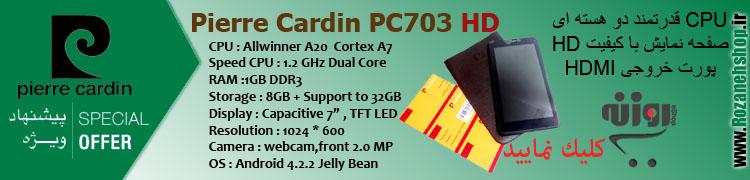 فروش ویژه تبلت پیرگاردین PC703