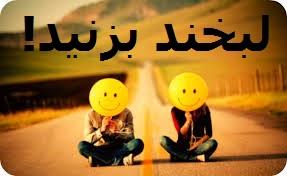 لبخند بزنید!