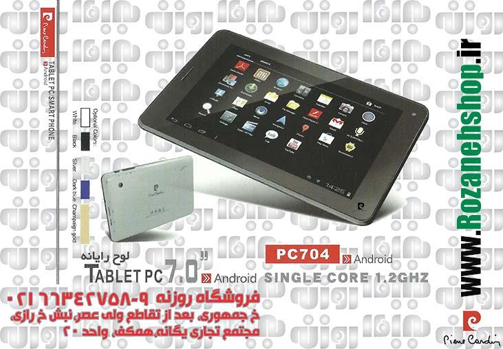 تبلت پیرگاردین PC704 - فروشگاه اینترنتی روزنه