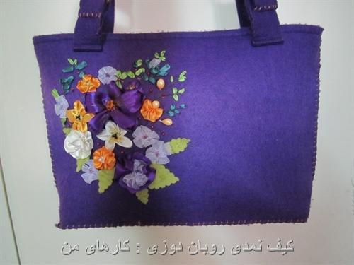 کیف  نمدی روبان دوزی