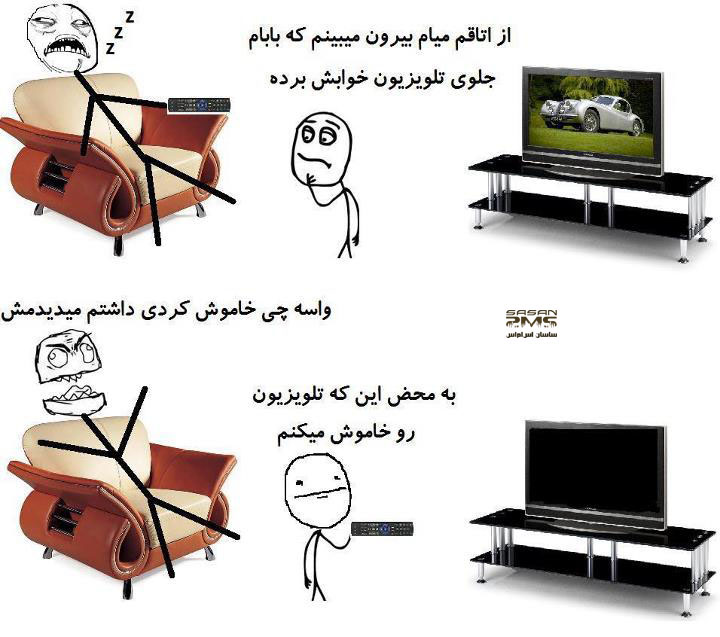 ترول پدر و تلویزیون