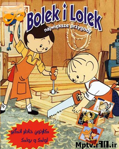 دانلود رایگانه کارتون لولک و بولک با کیفیت عالی