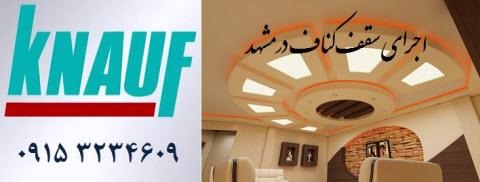 اجرای سقف کناف در مشهد