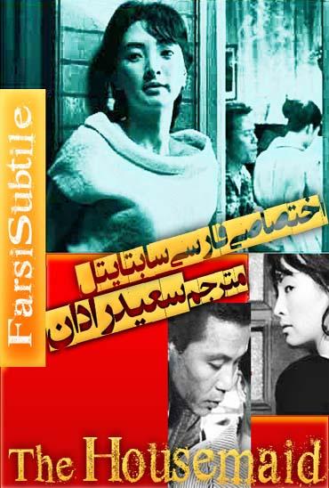 The housemaid 1960