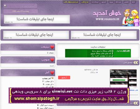 ورژن 2 قالب سایت زیرمیزی(zirmizi.net) برای 8 سرویس وبدهی