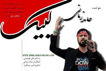 http://s5.picofile.com/file/8127729968/Hamed_Zamani_labbaik_mihb_mihanblog_com.jpg