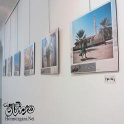 نمایشگاه عکس * هرمزگان من *