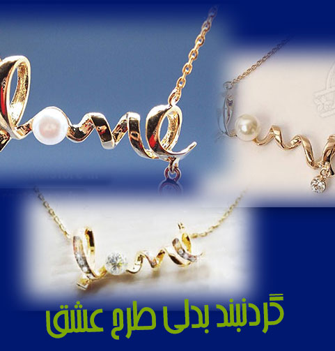گردنبند عشق