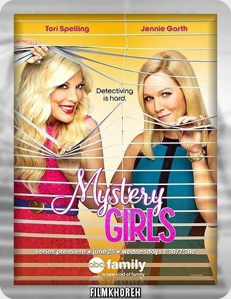 سریال Mystery Girls فصل اول