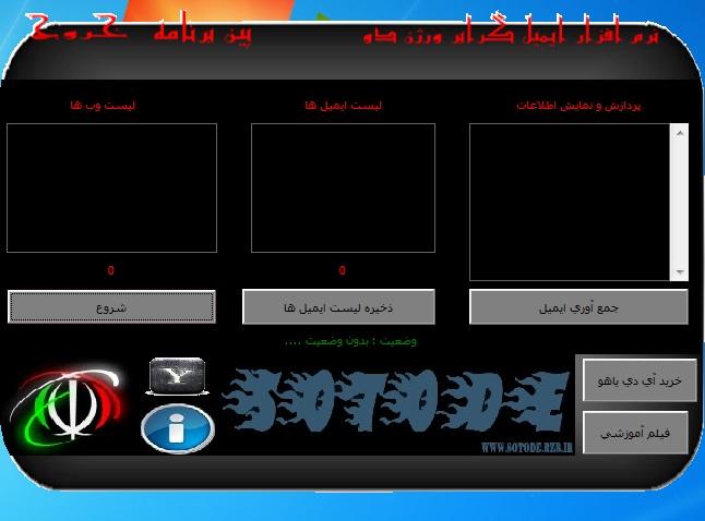 ورژن دو تکمیل شده برنامه جمع آوری ایمیل های ایرانی از وبلاگ های به روز بلوگفا