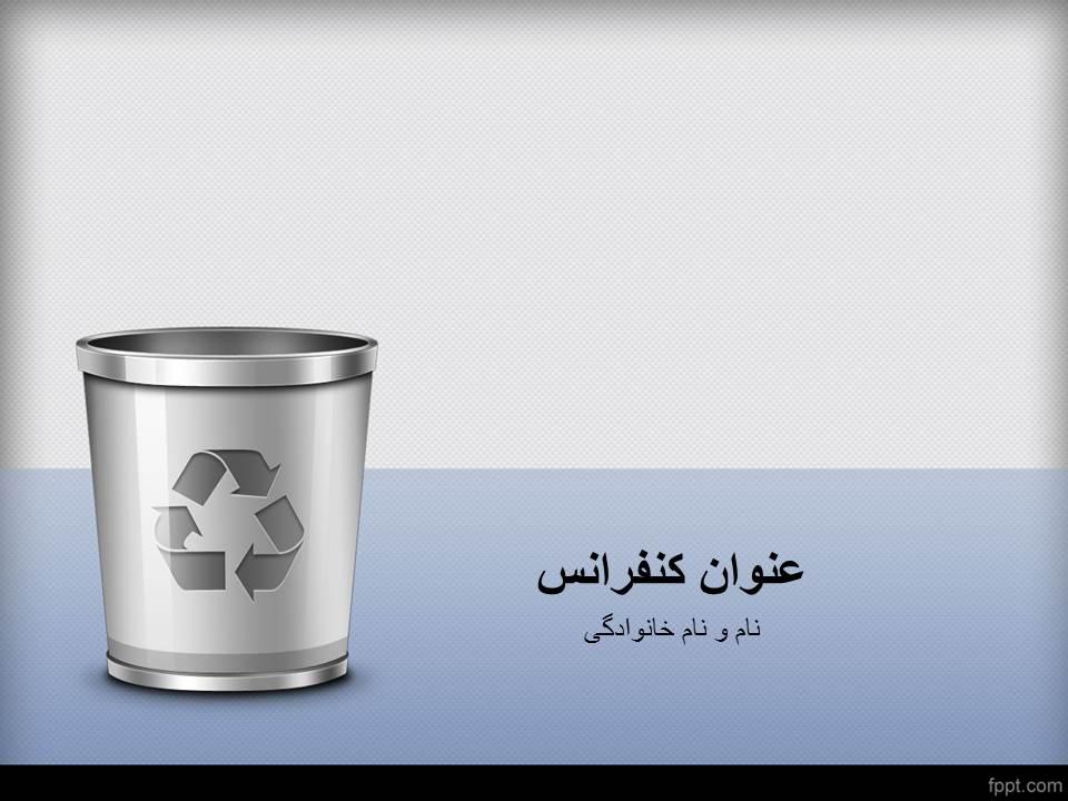 قالب پاورپوینت سطل زباله