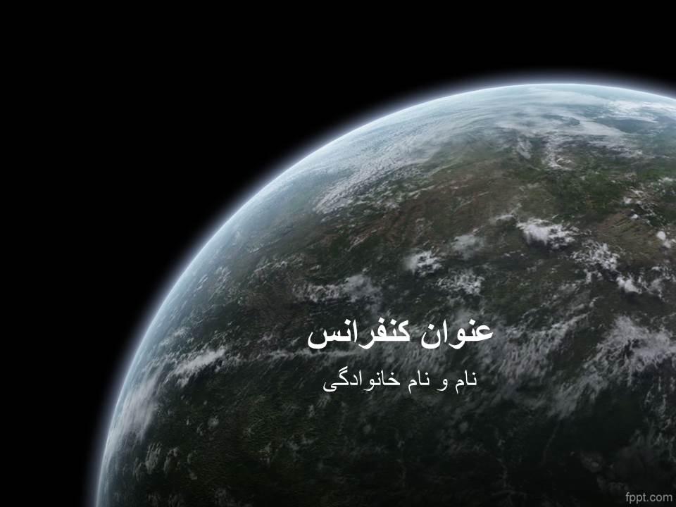قالب پاورپوینت سیاره تاریک