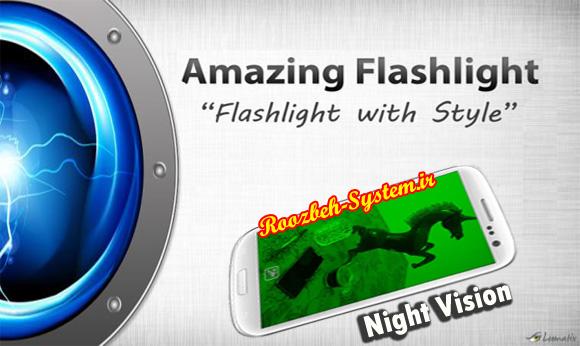 با Amazing Flashlight گوشی خود را به دوربین دید در شب تبدیل کنید + دانلود