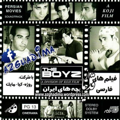 آلبوم فیلمهای فارسی با صدای گروه پسران