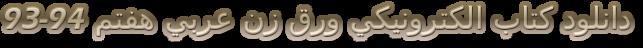 دانلودکتاب ورق بزن عربی هفتم