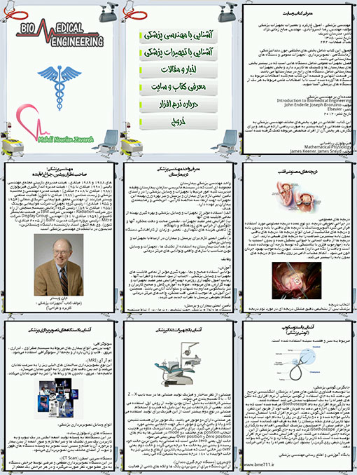 نرم افزار اندروید مهندسی پزشکی
