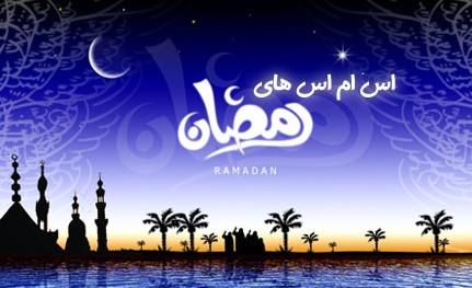 اس ام اس تبریک ماه مبارک رمضان