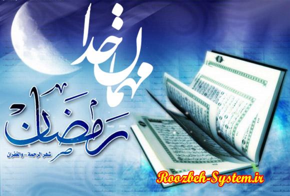 معرفی چند سايت کاربردی و مفید، ويژه ماه مبارک رمضان + لینک سایت ها
