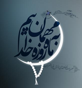 رمضان 93
