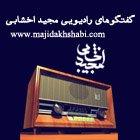 گفتگوهاي راديويي: موسیقی من