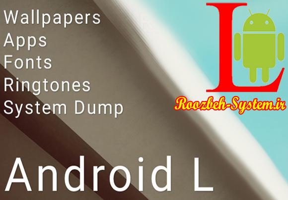 چه زمانی اندروید L برای گوشی شما منتشر میشود؟