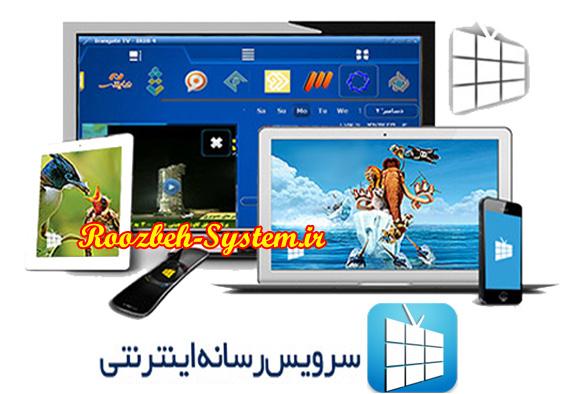 برنامه مشاهده آنلاین پخش زنده شبکههای ایرانی + دانلود نرم افزار