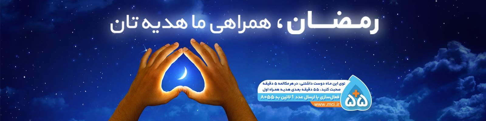 طرح 5+55 همراه اول ویژه رمضان