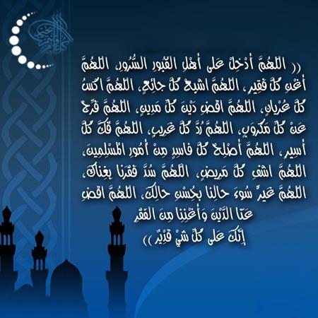 دعای تعقیبات نماز واجب در ماه مبارک رمضان
