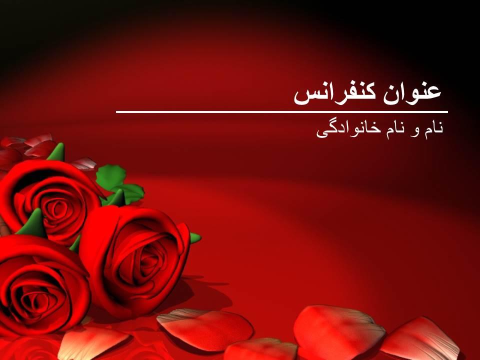 قالب پاورپوینت گل عشق
