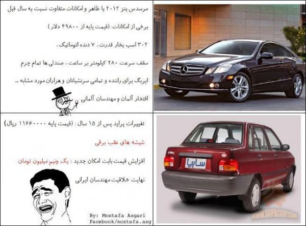 تفاوت ماشین های ایرانی و خارجی
