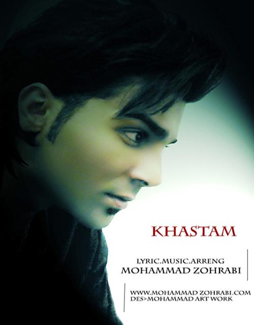 http://s5.picofile.com/file/8128424092/cover_khastam_mohammad_zohrabi.jpg