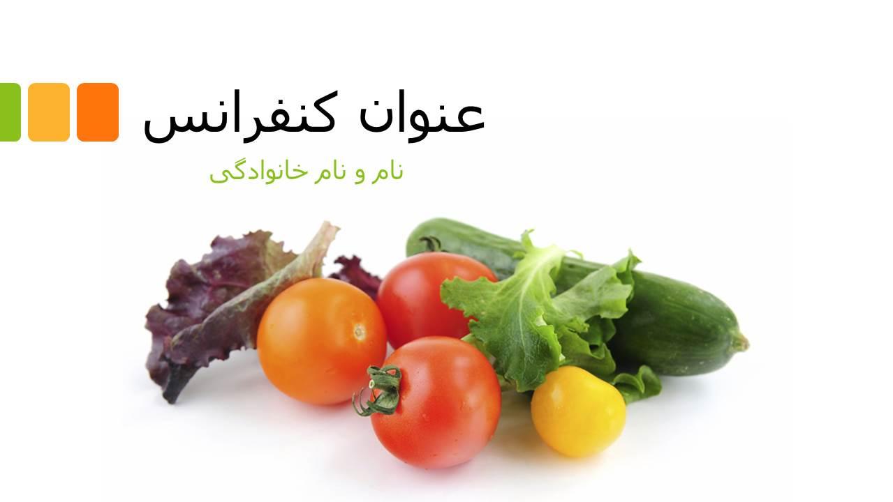 قالب پاورپوینت گروه سبزیجات