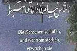 مطلب جالب حک شده بر روی سنگ یک محقق آلمانی