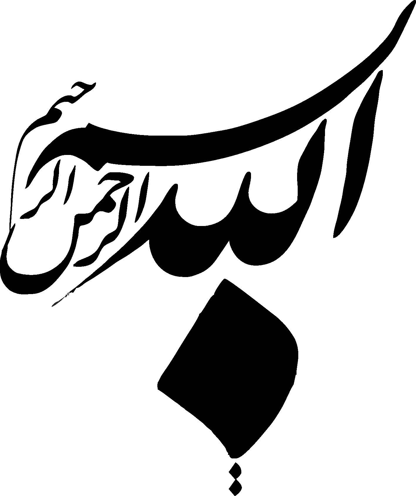 گفتن بسم الله ضرر غذاها را دفع مى كند