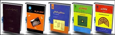 فروشگاه کتاب مهندسی معدن کتابفروشی