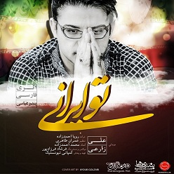 علی زارعی - تو ایرانی