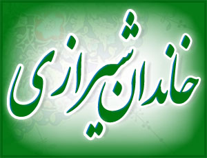 خاندان شیرازی