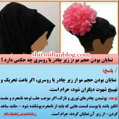 نمایان بودن حجم مواز زیر چادر یا روسری چه حکمی دارد؟،مطالب فرهنگی مختلف