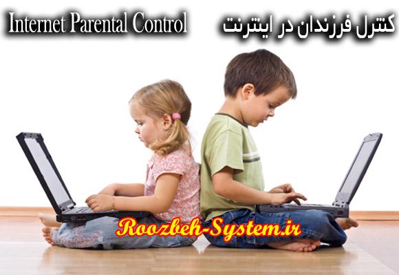 با این ترفند میتوانید کودکان خود را هنگام استفاده از اینترنت کنترل کنید