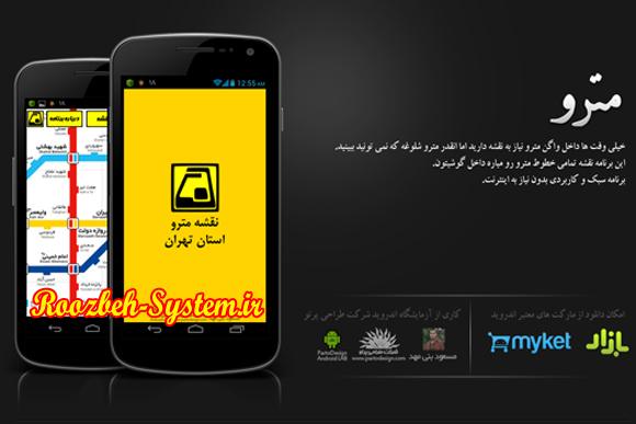 نقشه های مترو تهران در تلفن همراه شما + دانلود نرم افزار اندروید