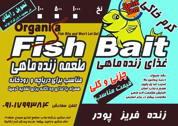غذای ماهی ارگانیک