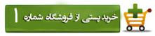 کتابفروشی نقشه برداری در تبریز