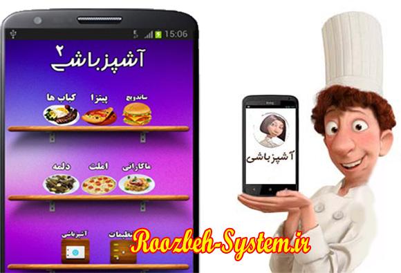 دانلود اپلیکیشن آشپزباشی برای اندروید + دانلود نرم افزار