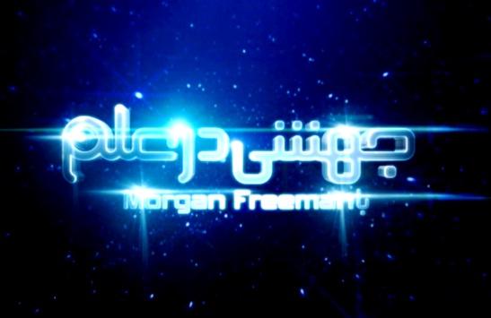http://s5.picofile.com/file/8128721068/morgan_freemann.jpg