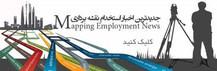 استخدام مهندس نقشه بردار مشهد و خراسان
