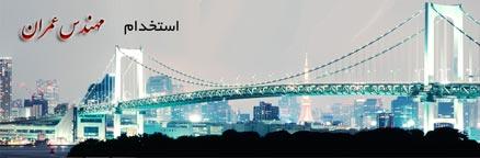 استخدام مهندس عمران در اصفهان