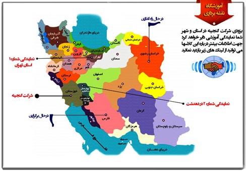 آموزش کاربردی نقشه برداری