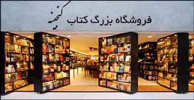 کتابفروشی بوشهر و دهلران